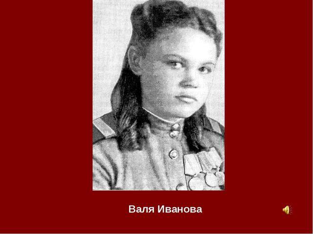 Валя Иванова