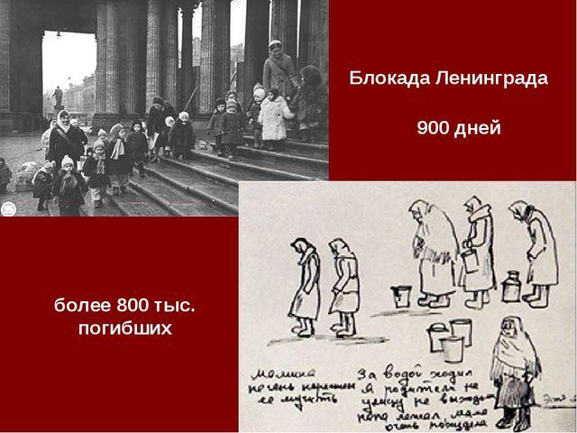 Блокада Ленинграда более 800 тыс. погибших 900 дней