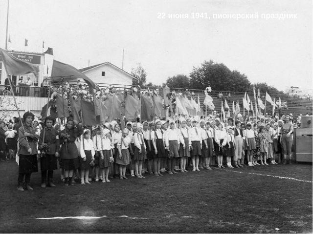 22 июня 1941, пионерский праздник