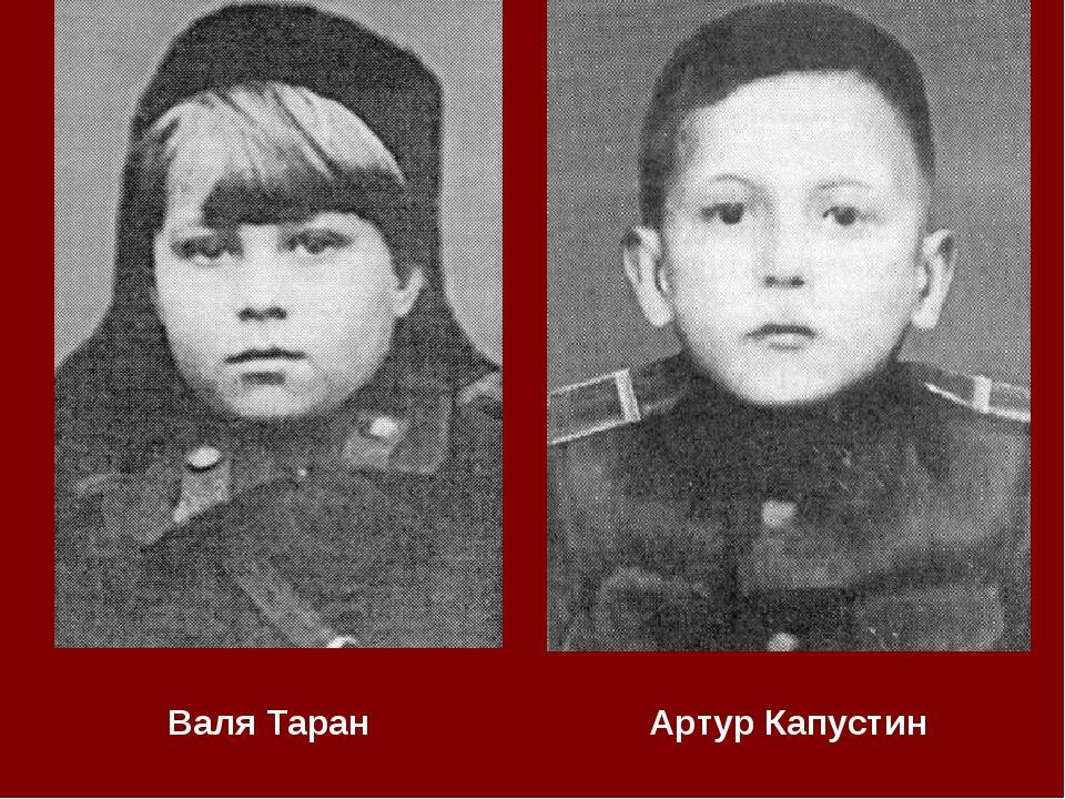 Валя Таран Артур Капустин