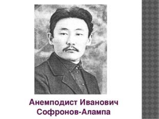 Анемподист Иванович Софронов-Алампа