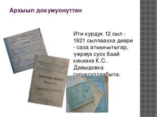 Архыып докумуонуттан Ити курдук 12 сыл - 1921 сыллаахха диэри - саха атыыһыты