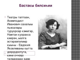 Бастакы билсиһии Евдокия Константиновна Яковлева Театры таптаан, Анемподист И