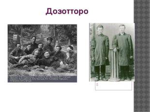 Дозотторо Бырааттыы Григорий ,Терений Слепцовтар.