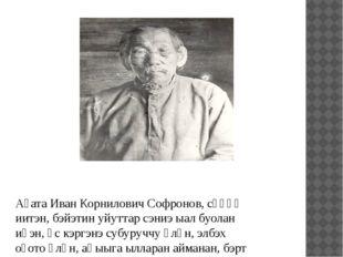 Аҕата Иван Корнилович Софронов, сүөһү иитэн, бэйэтин уйуттар сэниэ ыал буола