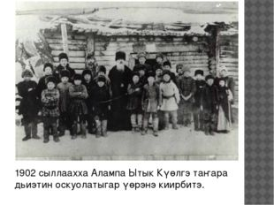 1902 сыллаахха Алампа Ытык Күөлгэ таҥара дьиэтин оскуолатыгар үөрэнэ киирбитэ.