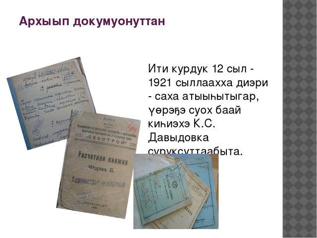 Архыып докумуонуттан Ити курдук 12 сыл - 1921 сыллаахха диэри - саха атыыһыты...
