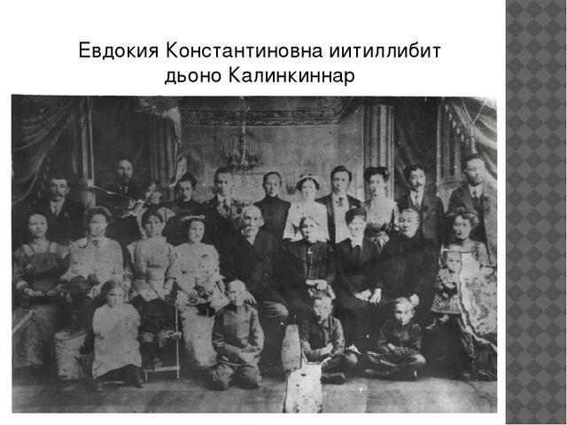 Евдокия Константиновна иитиллибит дьоно Калинкиннар