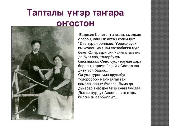 Тапталы үҥэр таҥара оҥостон Евдокия Константиновна, кырдьан олорон, маннык ах...