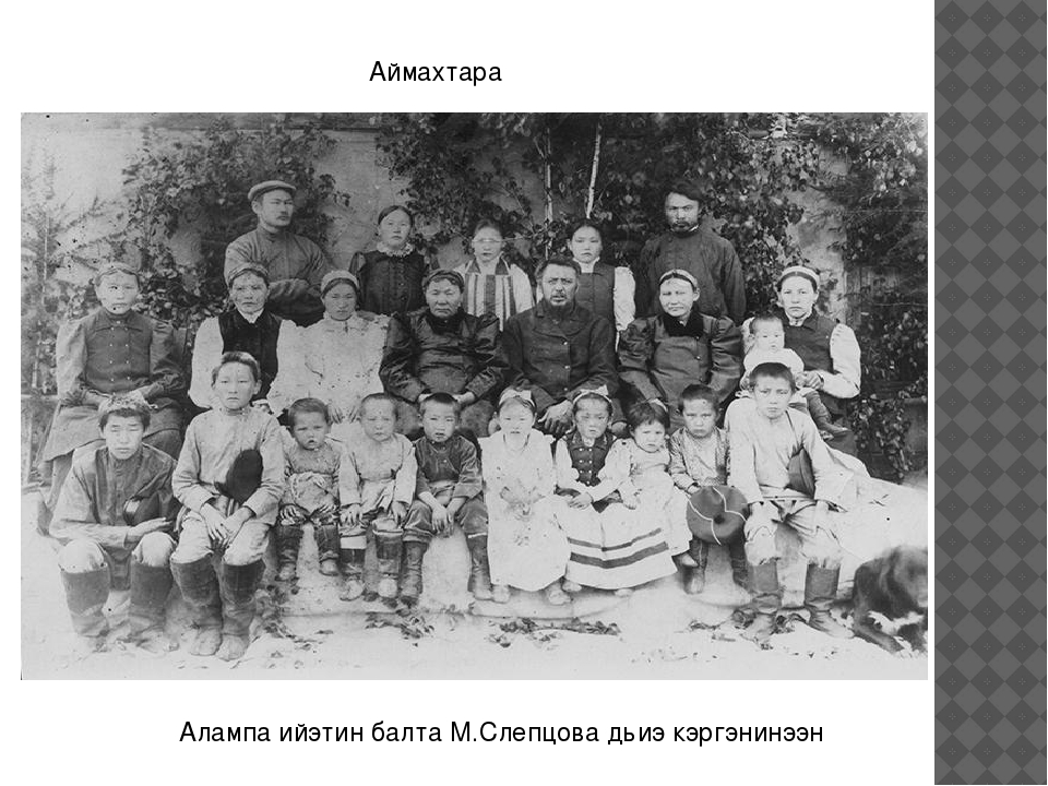 Аймахтара Алампа ийэтин балта М.Слепцова дьиэ кэргэнинээн