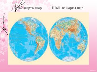 Батыс жарты шар Шығыс жарты шар