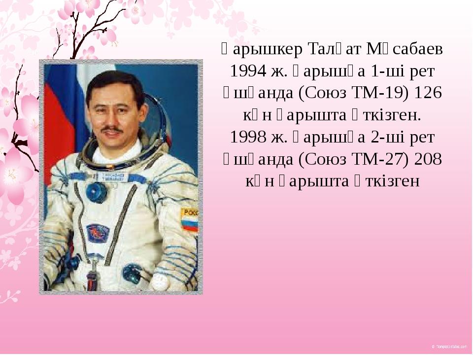 Ғарышкер Талғат Мұсабаев 1994ж. ғарышқа 1-ші рет ұшқанда (Союз ТМ-19) 126 кү...