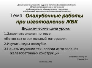 Департамент внутренней и кадровой политики Белгородской области Областное гос