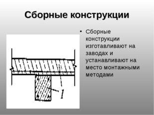 Сборные конструкции Сборные конструкции изготавливают на заводах и устанавлив