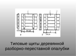 Типовые щиты деревянной разборно-переставной опалубки