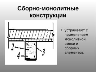 Сборно-монолитные конструкции устраивают с применением монолитной смеси и сбо