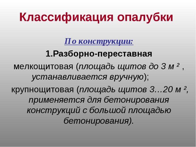 Классификация опалубки По конструкции: 1.Разборно-переставная мелкощитовая (п...