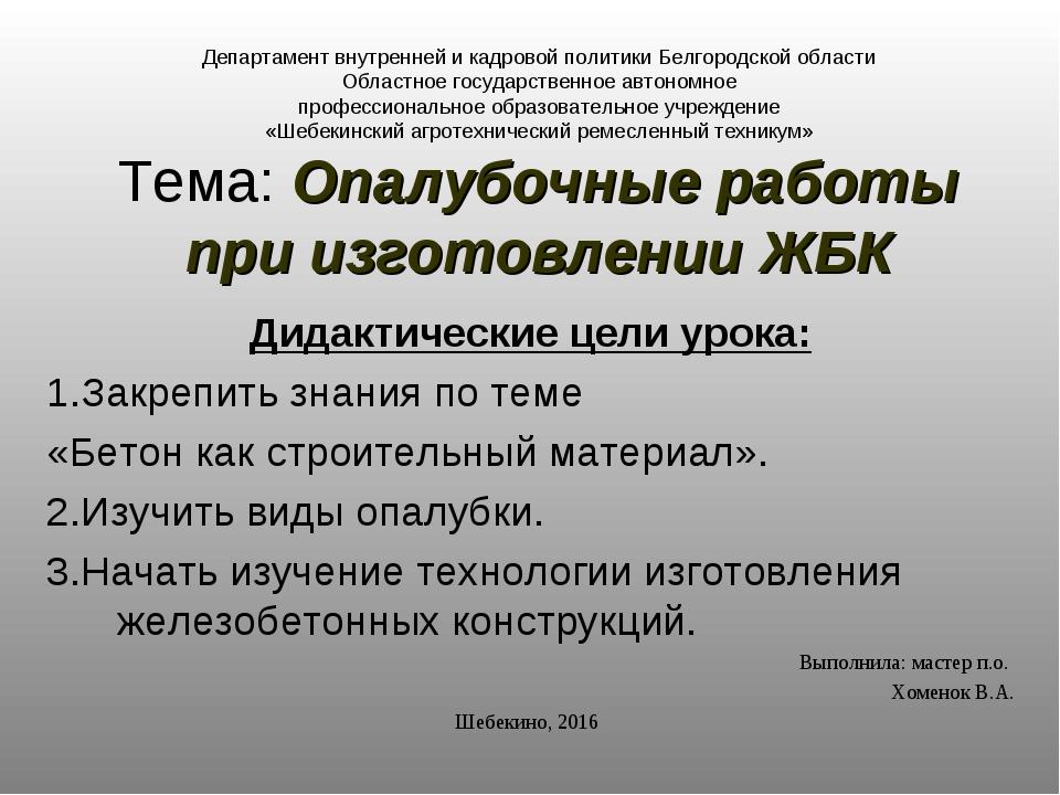 Департамент внутренней и кадровой политики Белгородской области Областное гос...