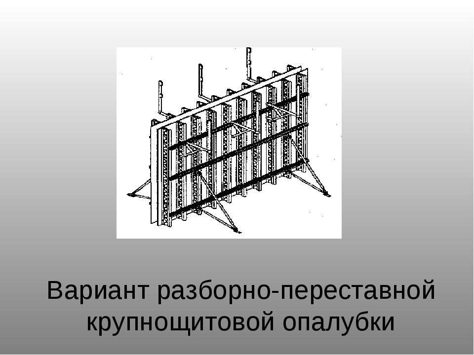 Вариант разборно-переставной крупнощитовой опалубки