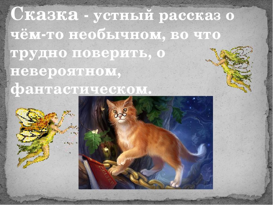 Сказка - устный рассказ о чём-то необычном, во что трудно поверить, о невероя...