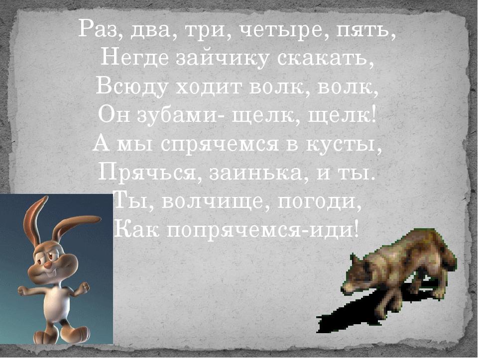 Раз, два, три, четыре, пять, Негде зайчику скакать, Всюду ходит волк, волк, О...