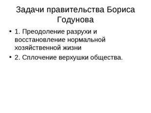 Задачи правительства Бориса Годунова 1. Преодоление разрухи и восстановление