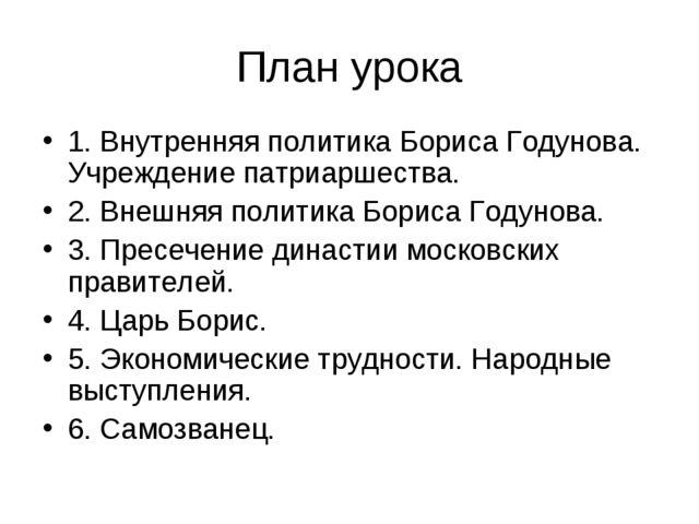 План урока 1. Внутренняя политика Бориса Годунова. Учреждение патриаршества....