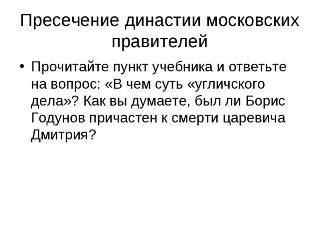 Пресечение династии московских правителей Прочитайте пункт учебника и ответьт...