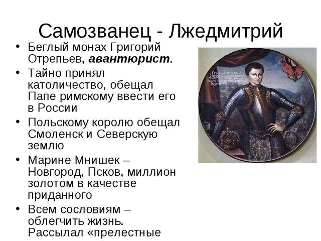 Самозванец - Лжедмитрий Беглый монах Григорий Отрепьев, авантюрист. Тайно при...