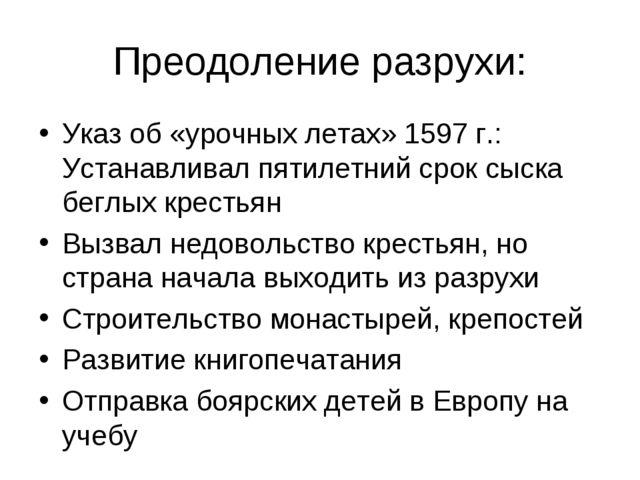Преодоление разрухи: Указ об «урочных летах» 1597 г.: Устанавливал пятилетний...