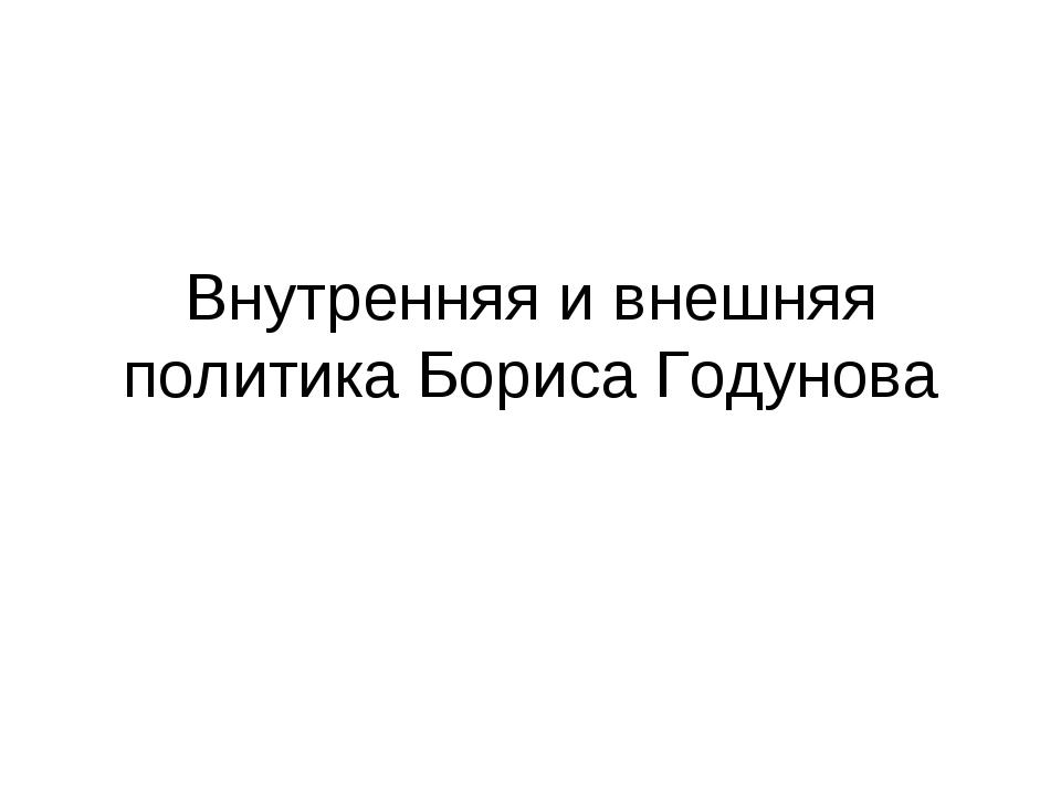 Внутренняя и внешняя политика Бориса Годунова