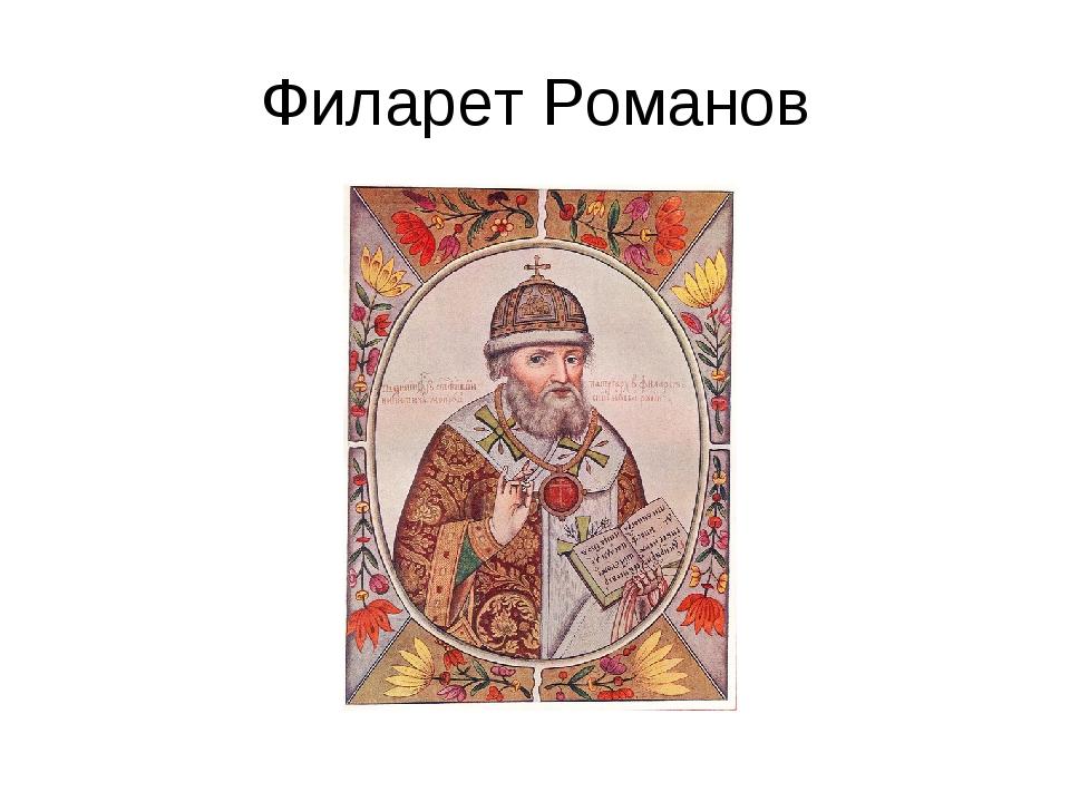 Филарет Романов