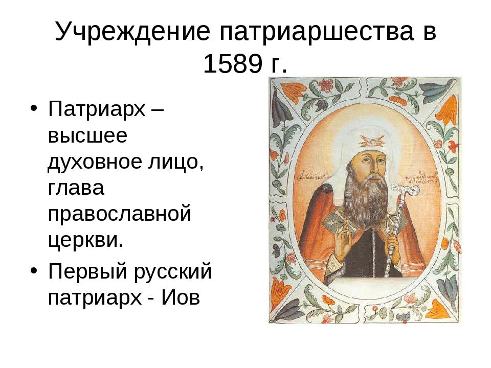Учреждение патриаршества в 1589 г. Патриарх – высшее духовное лицо, глава пра...