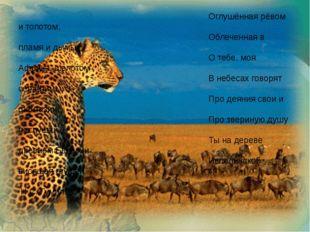 Оглушённая рёвом и топотом, Облеченная в пламя и дымы, О тебе, моя Африка, ш