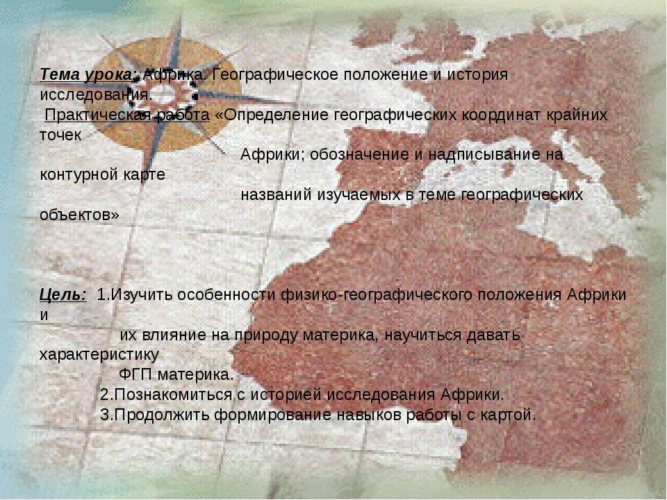 Тема урока: Африка. Географическое положение и история исследования. Практич...