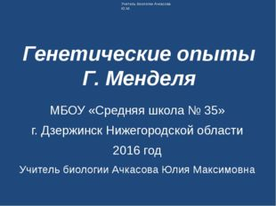 Генетические опыты Г. Менделя МБОУ «Средняя школа № 35» г. Дзержинск Нижегоро