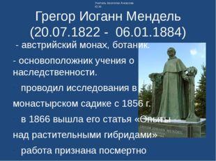 Грегор Иоганн Мендель (20.07.1822 - 06.01.1884) - австрийский монах, ботаник.