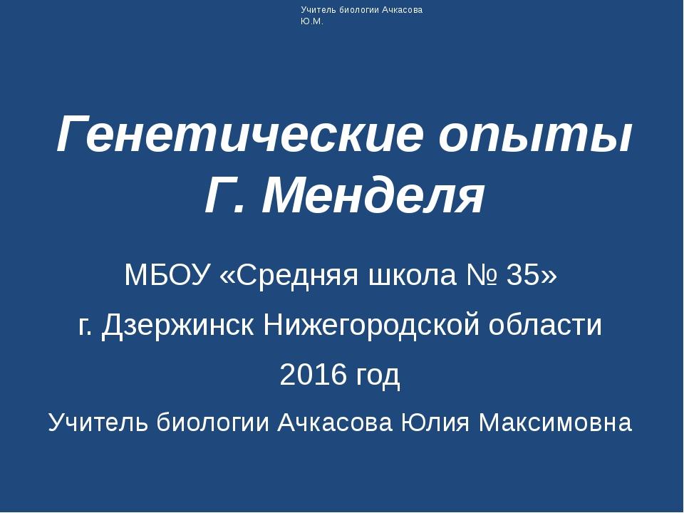 Генетические опыты Г. Менделя МБОУ «Средняя школа № 35» г. Дзержинск Нижегоро...