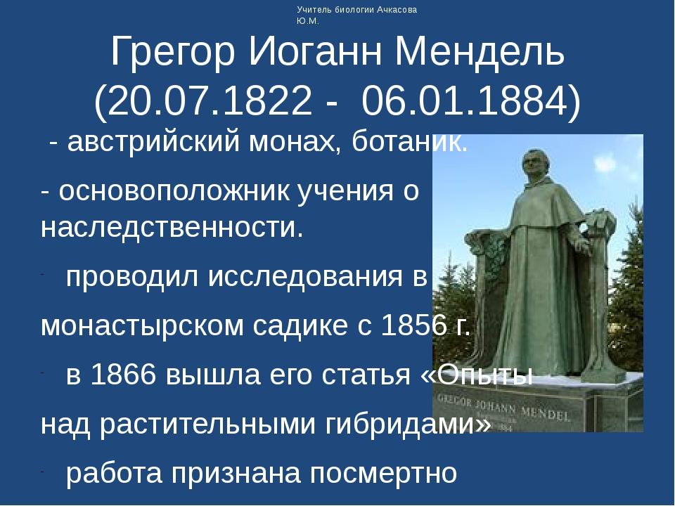 Грегор Иоганн Мендель (20.07.1822 - 06.01.1884) - австрийский монах, ботаник....