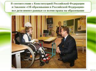 В соответствии с Конституцией Российской Федерации и Законом «Об образовании