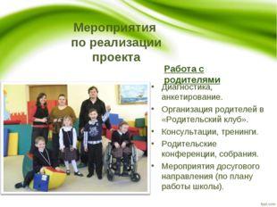 Мероприятия по реализации проекта Работа с родителями Диагностика, анкетирова