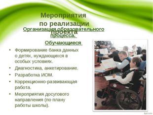 Мероприятия по реализации проекта Организация образовательного процесса. Обуч
