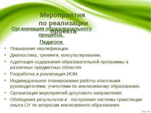 Мероприятия по реализации проекта Организация образовательного процесса. Педа