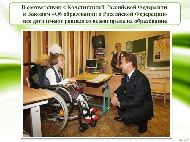 В соответствии с Конституцией Российской Федерации и Законом «Об образовании...