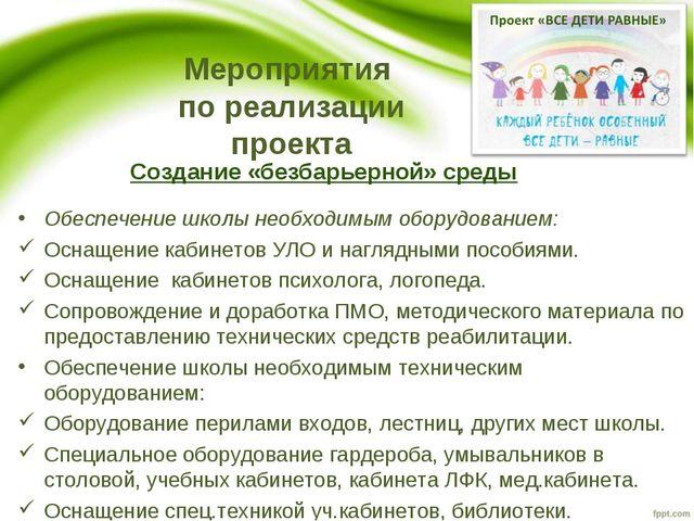 Мероприятия по реализации проекта Создание «безбарьерной» среды Обеспечение ш...