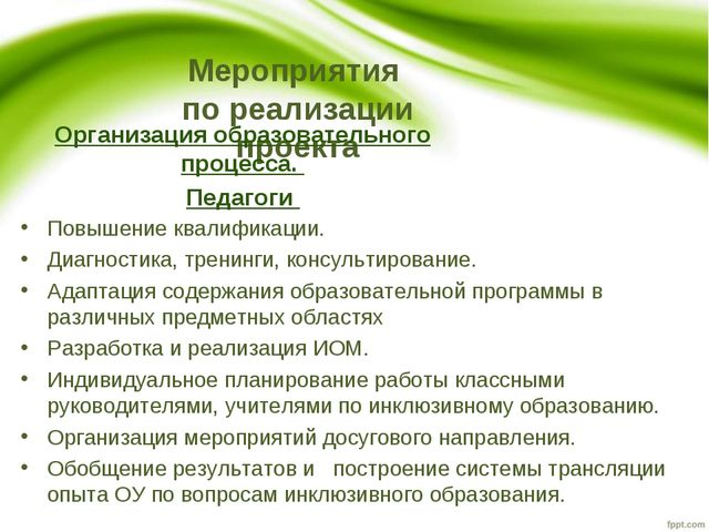 Мероприятия по реализации проекта Организация образовательного процесса. Педа...