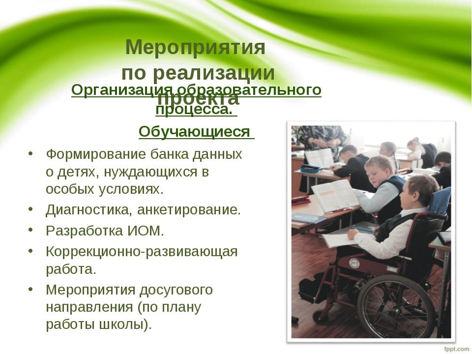 Мероприятия по реализации проекта Организация образовательного процесса. Обуч...