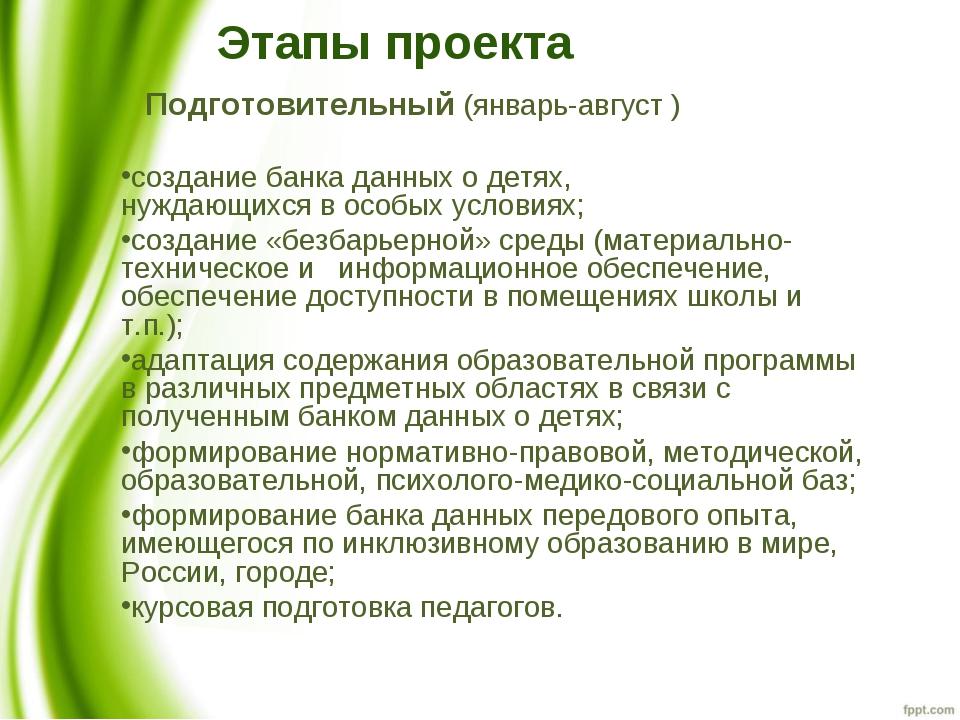 Этапы проекта Подготовительный (январь-август ) создание банка данных о детях...
