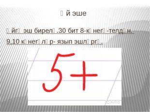 Өй эше Өйгә эш бирелә.30 бит 8-күнегү-телдән. 9,10 күнегүләр- язып эшләргә.