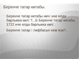 Беренче татар китабы. Беренче татар китабы ничәнче елда барлыкка килә?...Б Бе